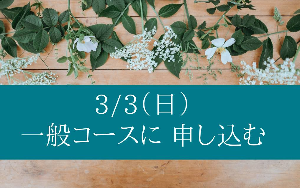 3/3(日)一般コースに申し込む